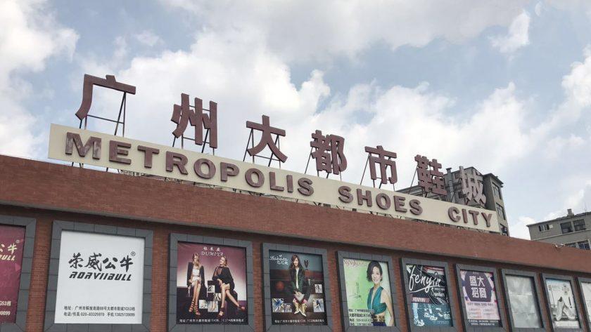 นำเข้ารองเท้าจากจีน