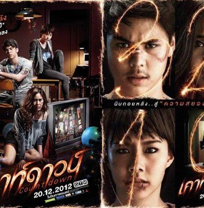 ดูหนัง countdown ภาคไทย
