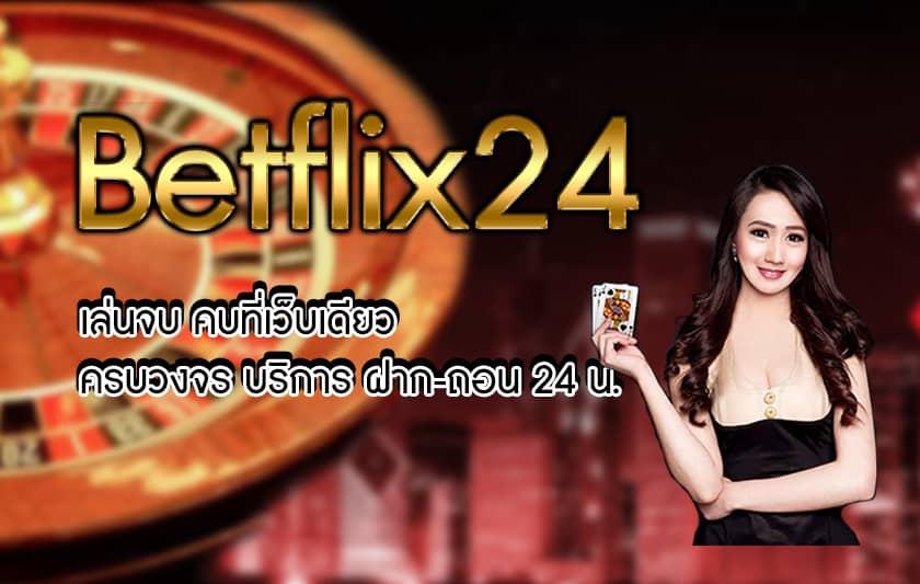 betflix 24 เกมพนันสล็อต