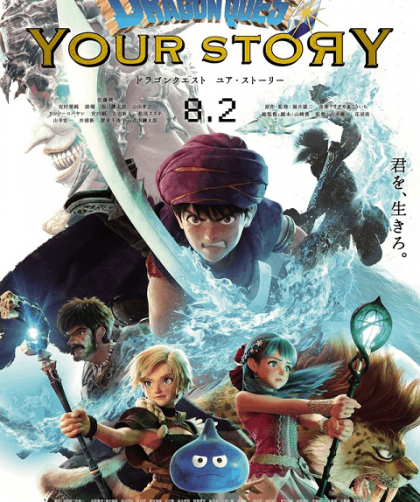 Dragon Quest Your Story (2019) มาส เตอร์