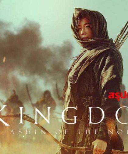 Kingdom Ashin of the North (2021) มาสเตอร์