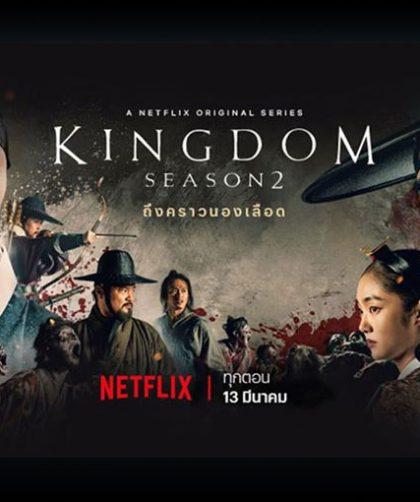 Kingdom Season 2 (2020) ล่าสุด