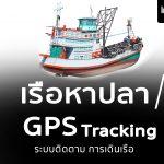 GPS ติดตาม เรือ