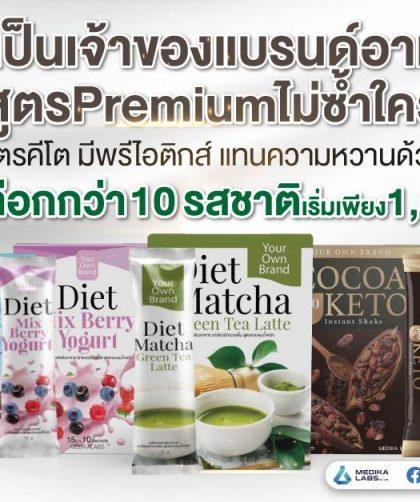 ผลิตภัณฑ์ ทดแทนมื้ออาหารโปรตีน